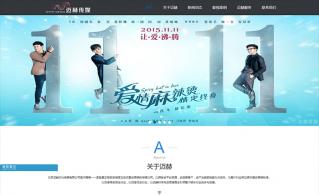 北京迈赫文化传媒有限公司