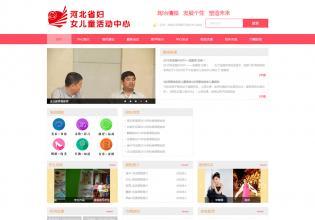 河北省妇女儿童活动中心
